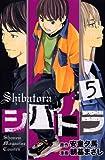 シバトラ 5 (5) (少年マガジンコミックス)