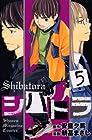 シバトラ 第5巻