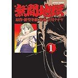 無間地獄 : 1 (アクションコミックス)