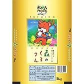 【精米】平成27年熊本県産Sランク森のくまさん2kg【特別栽培米】