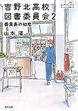 吉野北高校図書委員会〈2〉委員長の初恋
