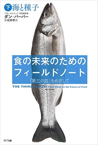 食の未来のためのフィールドノート・下:「第三の皿」をめざして:海と種子