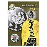 日本貨幣カタログ 2011年版
