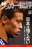 サッカー批評(68) (双葉社スーパームック)