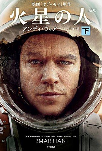 火星の人(下)