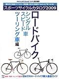 スポーツサイクルカタログ 2009 ロードバイク/シングルス (2009) (ヤエスメディアムック 225)