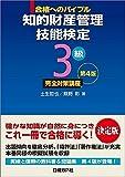 知的財産管理技能検定3級 完全対策講座   4版