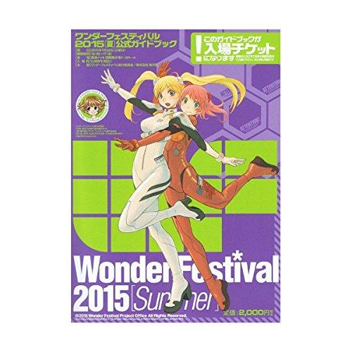 ワンダーフェスティバル 2015夏 公式ガイドブック 開催日時 :2015年7月26日(日) 10:00~17:00