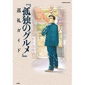 『孤独のグルメ』巡礼ガイド (SPA!ムック) [Kindle版]