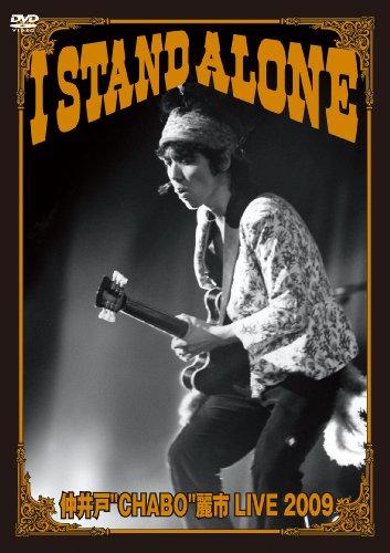 I STAND ALONE [DVD]