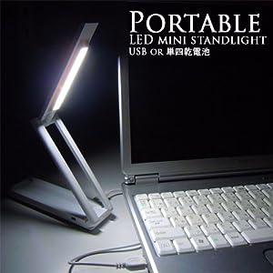 ポータブル コンパクトLEDスタンドライト 単四電池 USB使用可能