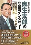 副総理・財務大臣 麻生太郎の守護霊インタビュー (公開霊言シリーズ)