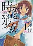 時をかける少女(1)<時をかける少女> (角川コミックス・エース)