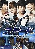 スピード ~僕たちの青春白書~[DVD]