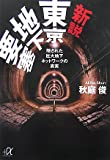 新説 東京地下要塞 隠された巨大地下ネットワークの真実