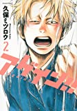 アゲイン!!(2) (KCデラックス 週刊少年マガジン)