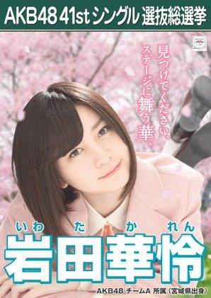 AKB48 公式生写真 僕たちは戦わない 劇場盤特典 【岩田華怜】