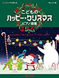 レッスンでも使える こどものハッピークリスマス/ピアノ曲集 みんなが知ってるクリスマスソングがいっぱい!!