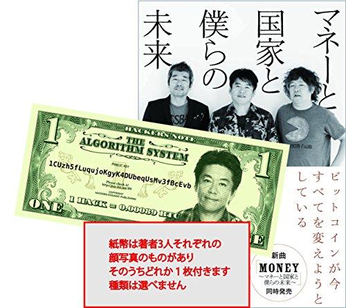【Amazon.co.jp限定】マネーと国家と僕らの未来(ハッカーズ特製紙幣付き)