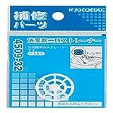 カクダイ 洗面器二段ストレーナー 4509-38