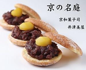 【和菓子】全国菓子大博覧会金賞 京の名庭10ヶ詰め合わせ  美味しさ保証します!