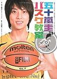 五十嵐圭のバスケ教室 (DVD付) (中学・高校バスケットボールDVDブックス1)