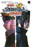 NARUTO‐ナルト‐ナルティメットストーム任務遂行!!パーフェクトガイドブック (Vジャンプブックス―バンダイナムコゲームス公式攻略本)