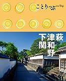 ことりっぷ 萩・津和野・下関 (国内 | 観光 旅行 ガイドブック)