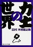 「力士の世界 (角川ソフィア文庫)」販売ページヘ