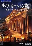 リッツ・カールトン物語—超高級ホテルチェーンのすべて (旅名人ブックス)