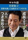 中谷塾13 恋愛塾2 恋愛を通して成長する7つの方法 [DVD]