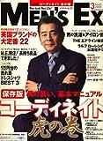 MEN'S EX (メンズ・イーエックス) 2009年 03月号 [雑誌]
