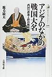 アジアのなかの戦国大名: 西国の群雄と経営戦略 (歴史文化ライブラリー)