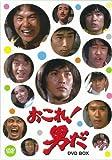 おこれ!男だ DVD-BOX[DVD]