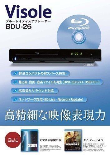 ユニテク ブルーディスクプレーヤー Visole BDU-26