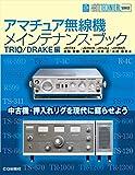 アマチュア無線機メインテナンス・ブック TRIO/DRAKE編 (HAM TECHNICAL SERIES)