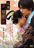 大奥 浮絵悲恋[DVD]