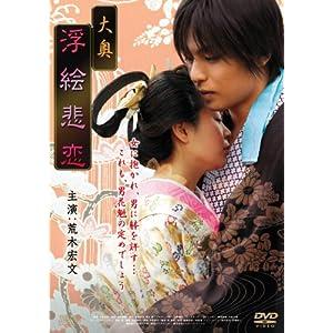 大奥 浮絵悲恋 [DVD]