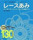 レースあみ―はじめての人にもよくわかる基礎の本 初心者から上級者まで詳しい図解で、美しく編め (日本ヴォーグ社の基礎BOOK ゴールデンシリーズ)