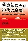 秀真伝にみる神代の真実 ~古事記・日本書紀ではわからない歴史と思想~