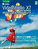 Corel VideoStudio X7 PRO/ULTIMATE�I�t�B�V�����K�C�h�u�b�N (�O���[���E�v���X�f�W�^�����C�u�����[)