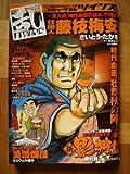 コミック乱ツインズ 2011年 11月号 [雑誌]