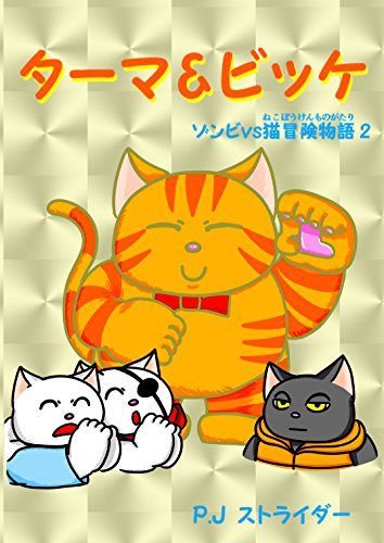 ターマ&ビッケ ゾンビvs猫冒険物語 2巻