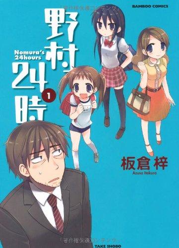 野村24時 ① (バンブーコミックス )