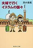 【電子特別版】夫婦で行くイスラムの国々 夫婦で行く旅シリーズ (集英社文庫)