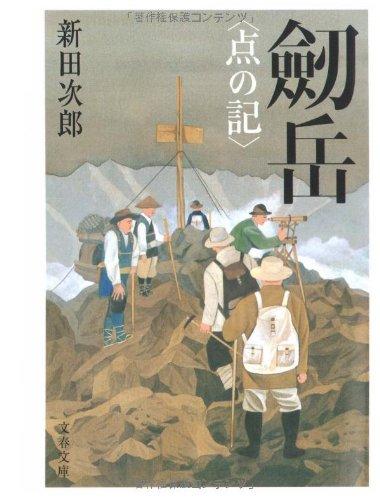 劒岳―点の記 (文春文庫 (に1-34))(新田 次郎)