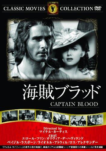 海賊ブラッド (Captain Blood)  [DVD]