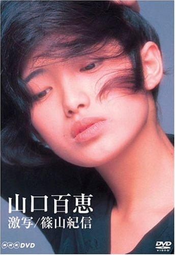 山口百恵 激写/篠山紀信 [DVD]