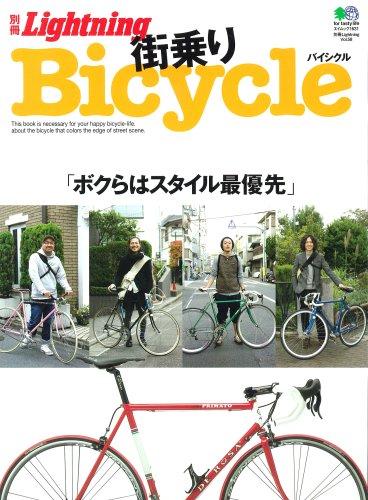 別冊ライトニングvol.58 街乗りBICYCLE(バイシクル)