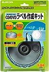 ELECOM CD/DVDラベル作成キット ラベル10枚入り EDT-DVDST2